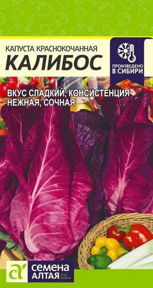 Капуста Краснокочанная Калибос/Сем Алт/цп 0,3 гр.