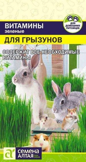 Зеленые Витамины для Грызунов/Сем Алт/цп 10 гр.