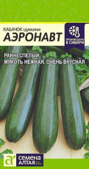 Кабачок Аэронавт (Цуккини)/Сем Алт/цп 2 гр.