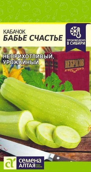 Кабачок Бабье Счастье/Сем Алт/цп 2 гр.