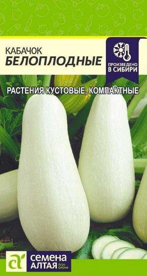Кабачок Белоплодные/Сем Алт/цп 2 гр.