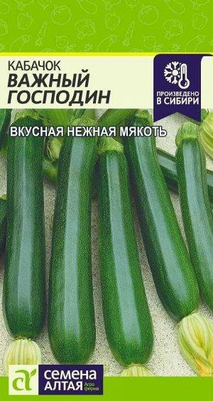 Кабачок Важный Господин/Сем Алт/цп 2 гр.