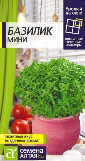 Зелень Базилик Мини/Сем Алт/цп 0,3 гр. УРОЖАЙ НА ОКНЕ! НОВИНКА!