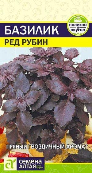 Зелень Базилик Ред Рубин/Сем Алт/цп 0,3 гр. НОВИНКА!