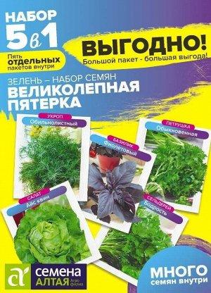 Зелень Великолепная Пятерка Смесь/Сем Алт/цп 3,3 гр. БОЛЬШОЙ ПАКЕТ! НОВИНКА!