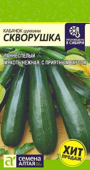 Кабачок Скворушка (Цуккини)/Сем Алт/цп 2 гр.
