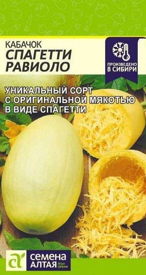 Кабачок Спагетти Равиоло/Сем Алт/цп 1 гр.