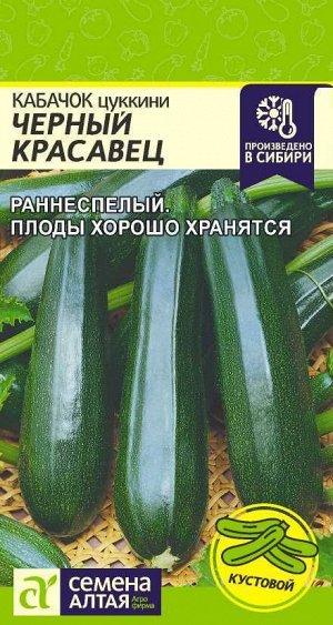 Кабачок Черный Красавец-Цуккини/Сем Алт/цп 2 гр.