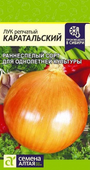 Лук Каратальский/Сем Алт/цп 1 гр.