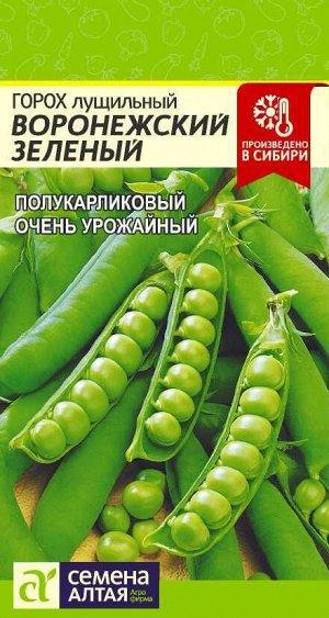 Горох Воронежский зеленый/Сем Алт/цп 10 гр.