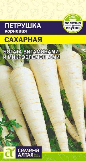 Зелень Петрушка Сахарная (корневая)/Сем Алт/цп 1 гр.