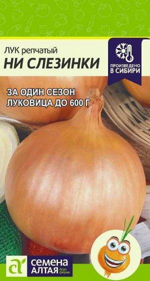 Лук Ни Слезинки/Сем Алт/цп 0,2 гр.