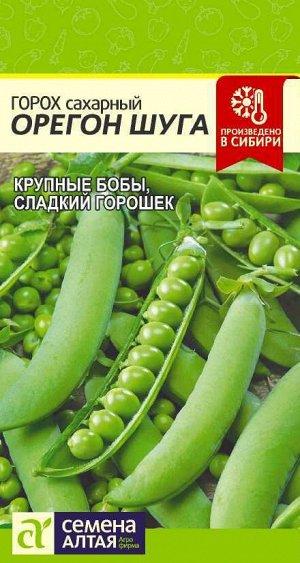 Горох Орегон Шуга (Сахарный)/Сем Алт/цп 10 гр.
