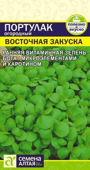 Зелень Портулак Восточная Закуска огородный/Сем Алт/цп 0,1 гр.