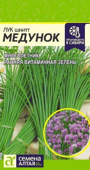 Лук Шнитт Медунок/Сем Алт/цп 0,5 гр.