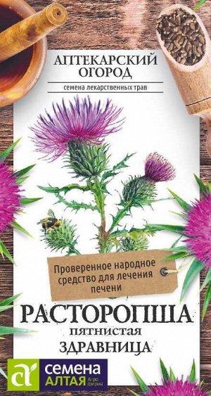 Зелень Расторопша пятнистая Здравница/Сем Алт/цп 1 гр. АПТЕКАРСКИЙ ОГОРОД