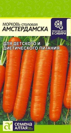 Морковь Амстердамска/Сем Алт/цп 2 гр.