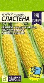 Кукуруза Сластена/Сем Алт/цп 5 гр.