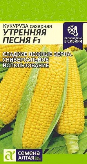 Кукуруза Утренняя Песня Сахарная F1/Сем Алт/цп 5 гр.