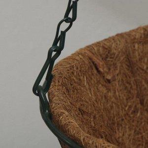 Кашпо подвесное, d = 23 см, с кокосовым вкладышем, «Конус»