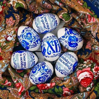 Мужские рубашки от 399 рублей! — Пасха! Термопленки и наклейки на яйца от 10 рублей — Пасха