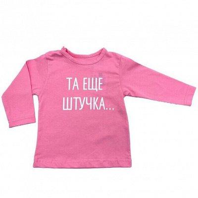 VG детям. Бюджетно — Рубашечки с длинным рукавом — Кофточки
