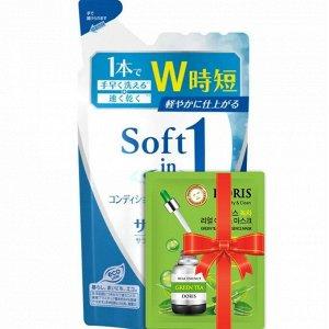 """169550 """"Soft In One"""" шампунь-кондиционер с шелковой эссенцией, цитрусово фруктовым ароматом (сменная уп.) 380 мл+маска в подарок"""