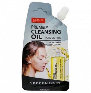 Натуральное масло для удаления макияжа с маслами оливы, макадамии, чайного дерева и экстрактом жожоба 15 г / 70 / 420