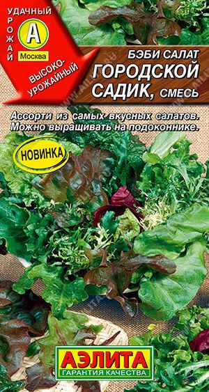 Бэби салат Городской садик, смесь