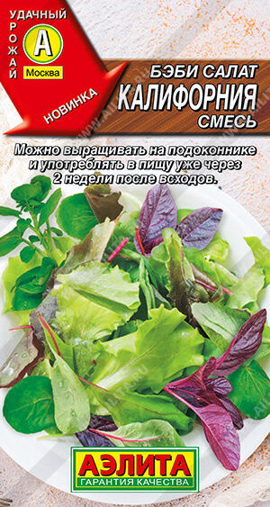 Бэби салат Калифорния смесь