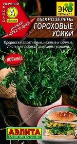 Микрозелень Гороховые усики
