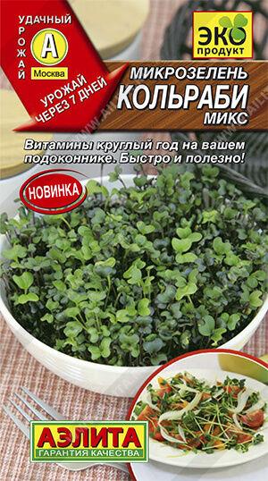 Микрозелень Кольраби микс