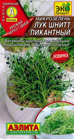 Микрозелень Лук шнитт Пикантный (2024; 17.411.02)