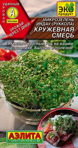 Микрозелень Руккола Кружевная смесь
