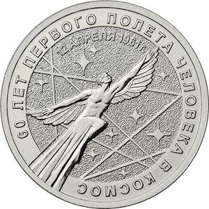 Новинка! 25 рублей 2021 60 лет первого полета человека в космос, Гагарин