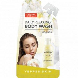 Расслабляющее жидкое мыло для тела с увлажняющим и глубокоочищающим эффектом 20 г / 70 / 420
