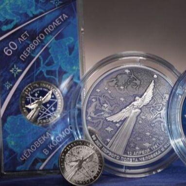 Новинка! 25 рублей 60 лет первого полета человека в космос.  — 60 лет первого полета человека в космос — Монеты