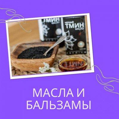 Продукты на основе черного тмина. Новинки! Розовая вода — Косметические масла и бальзамы Барака