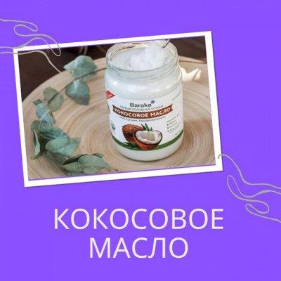 Продукты на основе черного тмина. Новинки! Розовая вода — Кокосовое масло Вирджин Барака, Органик Био