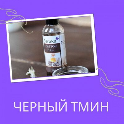 Продукты на основе черного тмина. Новинки! Розовая вода — Черный тмин и продукты на его основе (продукция Bio Extract)