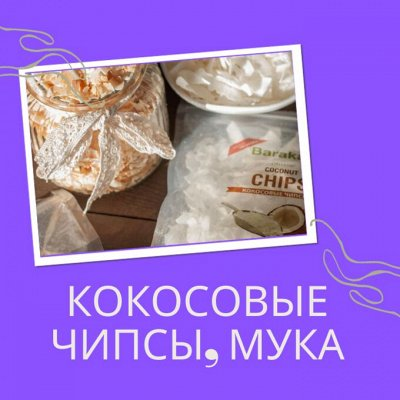 Лосьоны для тела, скрабы, бальзамы для губ — Сухое кокосовое молоко, мука, сахар, чипсы — Эфирные масла