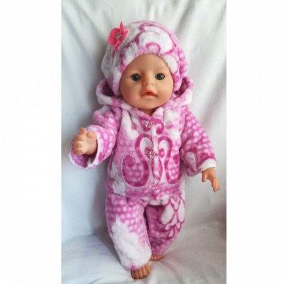 Товары для Дома и Гигиены — комплекты курток и ветровок для беби борн — Куклы и аксессуары