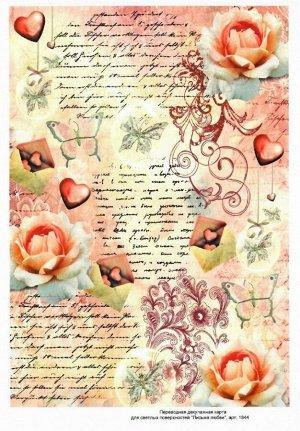 """Пленка с изображениями для светлых поверхностей """"Письма любви"""" (1844)"""
