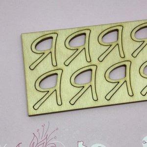 """Буква из фанеры """"Я"""" 3 см (11101-Я)"""