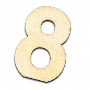 Заготовка цифра Восемь 3 см (10108)