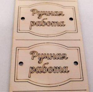 """Заготовка из фанеры бирка №14 """"Ручная работа"""" 5 см (51114)"""