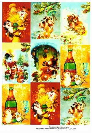 """Пленка с изображениями для светлых поверхностей """"Новогоднее веселье"""" (1756 FDL)"""