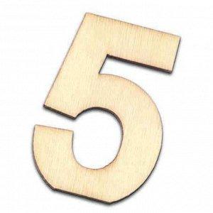 Заготовка цифра Пять 3 см (10105)