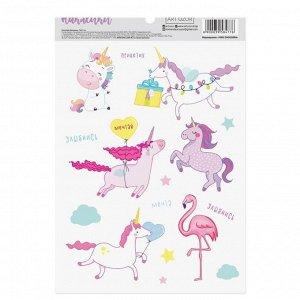 """Наклейки бумажные """"Фламинго и единороги"""" 14х21 см (3958477)"""