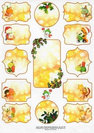 "Скрап-карта формата А4 ""Новогодние зверюшки"" (sck704)"